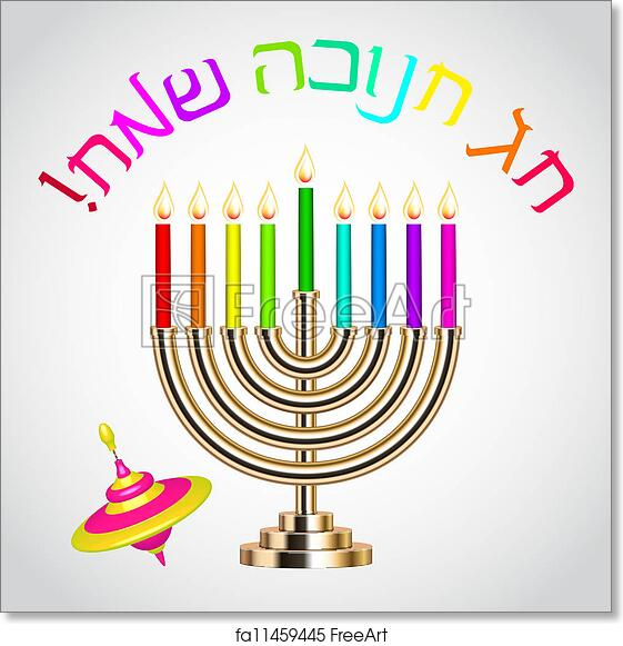 photograph relating to Free Printable Hanukkah Cards titled Totally free artwork print of Content Hanukkah