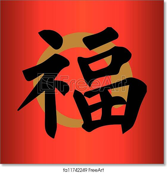 Free Art Print Of Chinese Good Luck Symbols Chinese Character For