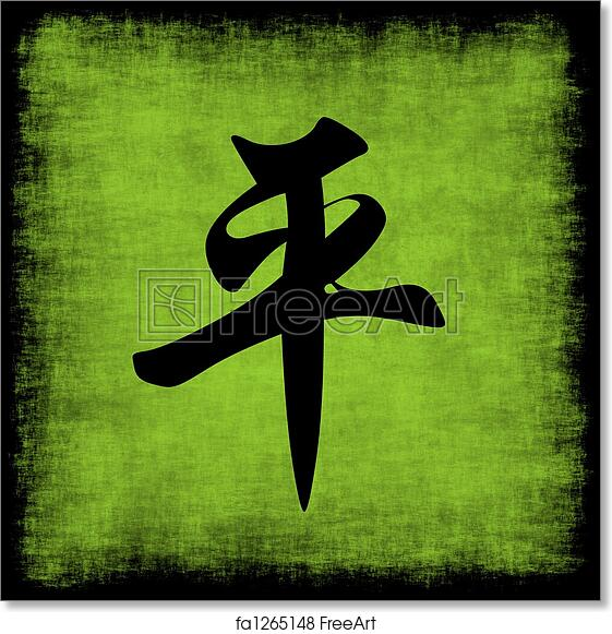 Free Art Print Of Peace Chinese Calligraphy Set Peace Chinese