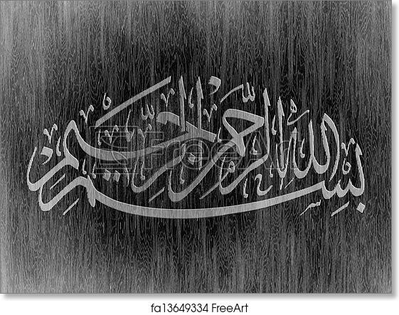 graphic regarding Free Printable Names of God called Cost-free artwork print of Bismillah (In just the track record of God) Arabic calligraphy words layout