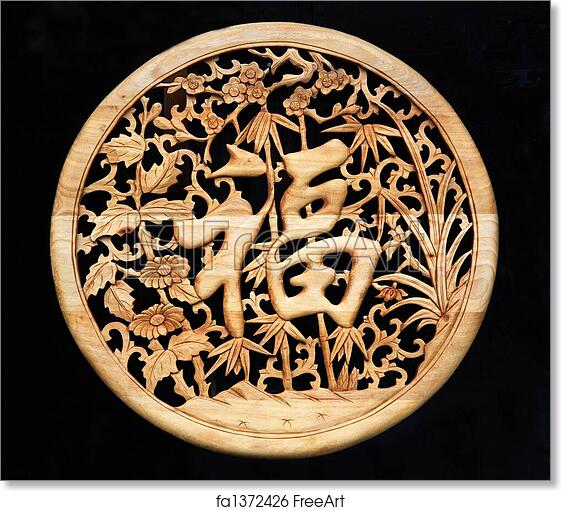 Free Art Print Of Carved Wooden Lucky Trivet Plaque Chengdu Sichuan