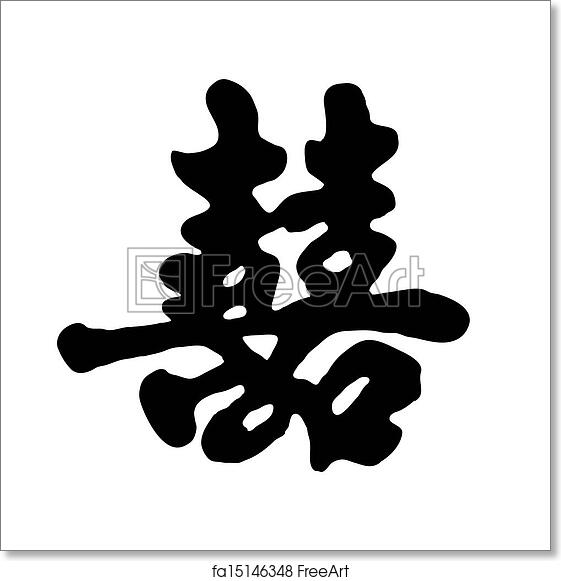 Free Art Print Of Chinese Symbol Of Double Happiness Chinese
