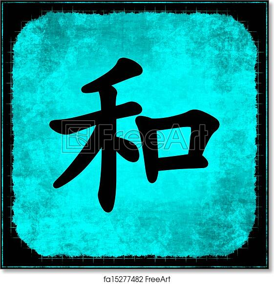 Free Art Print Of Harmony Harmony In Traditional Chinese