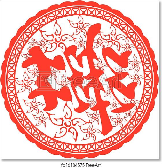 Free Art Print Of Double Happiness Chinese Double Happiness Symbol