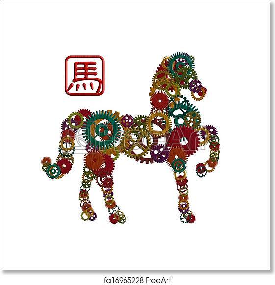 Free Art Print Of 2014 Chinese Wood Gear Zodiac Horse Illustration