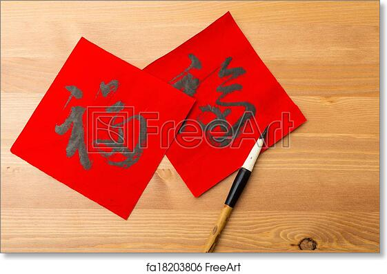 Free Art Print Of Chinese New Year Calligraphy Word Fuk Meaning Is