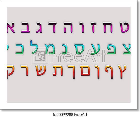 free art print of hebrew alphabet letters