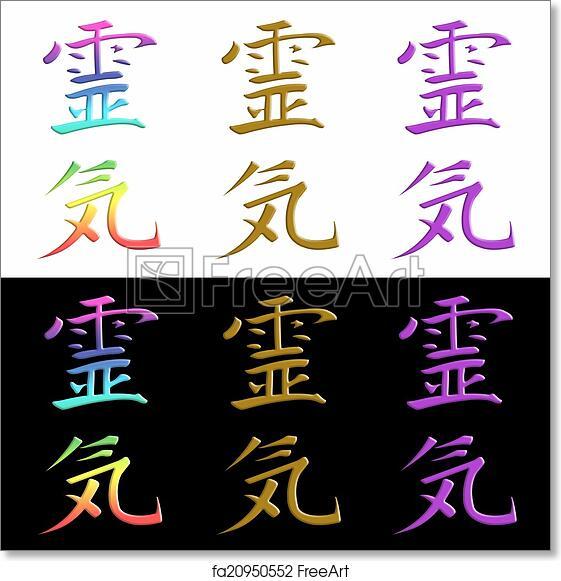 Free Art Print Of Reiki Kanji Symbol Reiki Kanji Symbol In 6