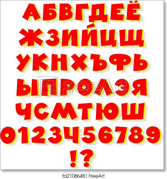 graphic relating to Russian Alphabet Printable referred to as No cost artwork print of Russian alphabet