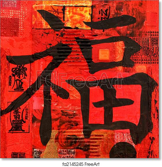 Free Art Print Of Chinese Luck Collage With Asian Design Elements