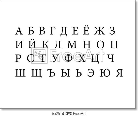 a8179bcc484 Free art print of Russian alphabet | FreeArt | fa25141390