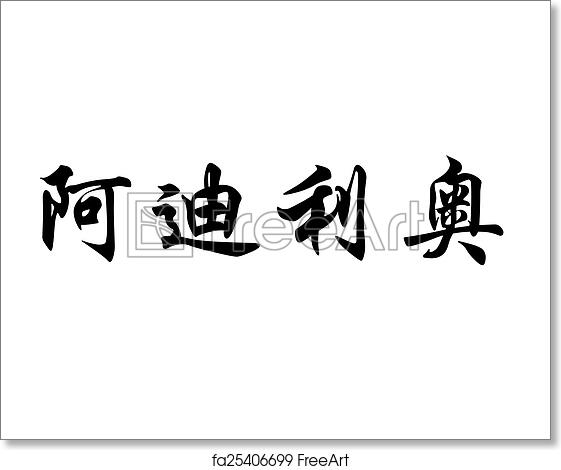 Free art print of English name Atílio in chinese calligraphy characters
