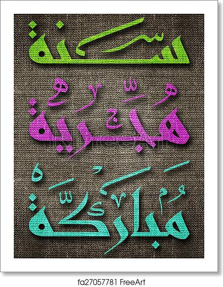 free art print of islamic new year greeting card