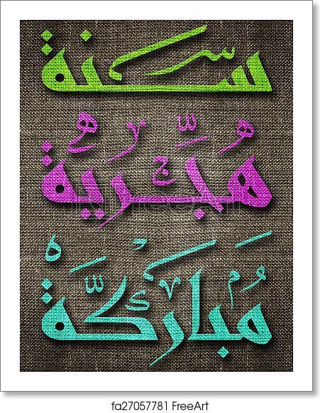 free art print of islamic new year greeting card