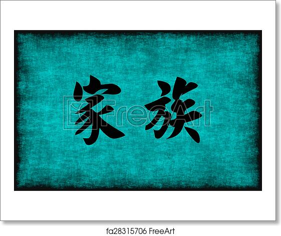 Free Art Print Of Chinese Character Painting For Family Chinese