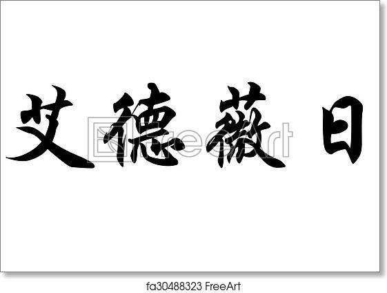 Free art print of English name Edwige in chinese calligraphy characters