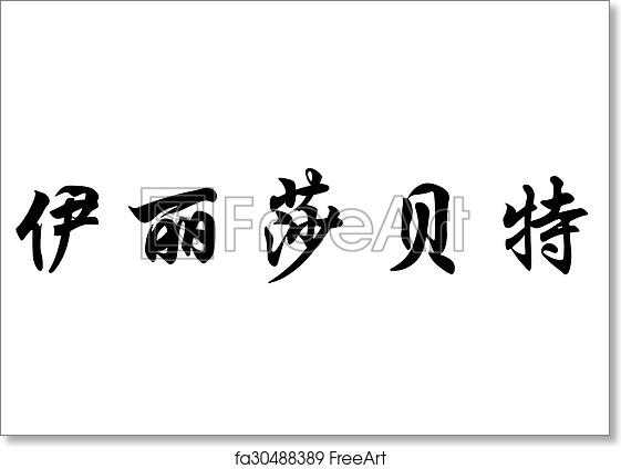 Free art print of English name Elisabete in chinese calligraphy characters