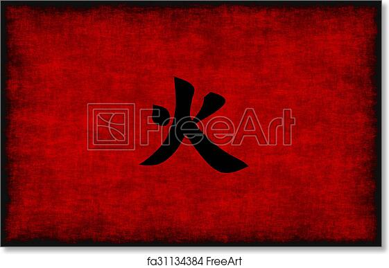 Free Art Print Of Chinese Calligraphy Symbol For Fire Element