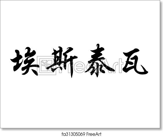 Free art print of English name Estevao in chinese calligraphy characters