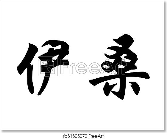Free Art Print Of English Name Ethan In Chinese Calligraphy