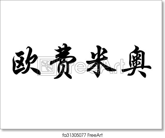 Free art print of English name Eufemio in chinese calligraphy characters