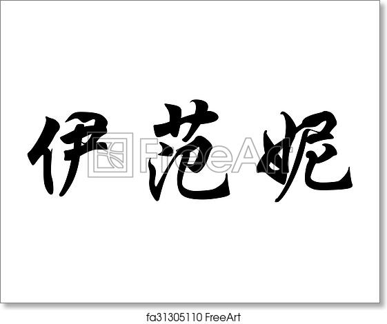 Free Art Print Of English Name Evanie In Chinese Calligraphy