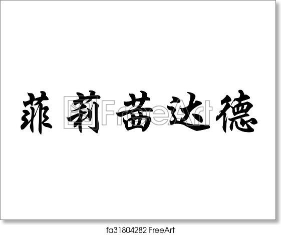 Free Art Print Of English Name Felicidade In Chinese Calligraphy