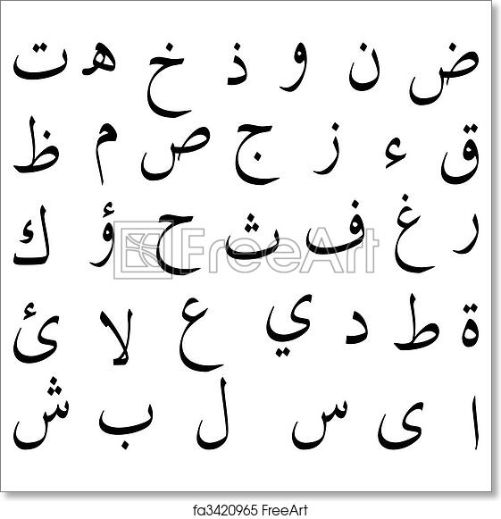 graphic relating to Arabic Alphabet Printable titled Cost-free artwork print of Arabic alphabet