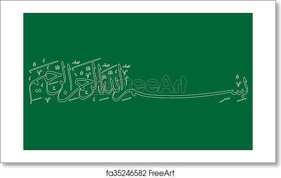 Free art print of vector bismillah islamic or arabic calligraphy free art print of vector bismillah islamic or arabic calligraphy basmala voltagebd