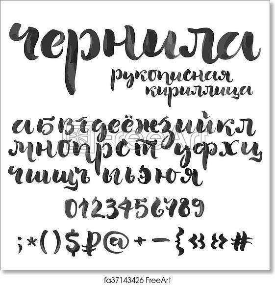 58f4bd89b5c Free art print of Brush script cyrillic alphabet. Brush script cyrillic ink  alphabet. Title in Russian means Ink - handwritten cyrillic.