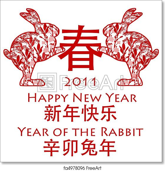 Free Art Print Of Chinese New Year Rabbits 2011 Holding Spring