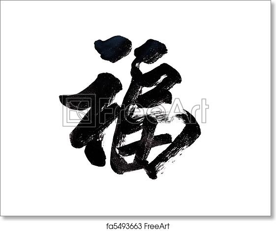 Free Art Print Of Chinese Calligraphy Good Fortune This Chinese