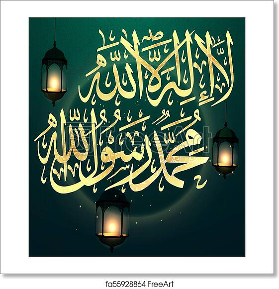 free art print of la ilaha illallah muhammadur rasulullah for the