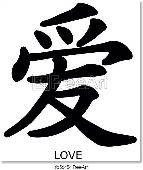 Free Art Print Of Love Chinese Character For Love Freeart Fa56454