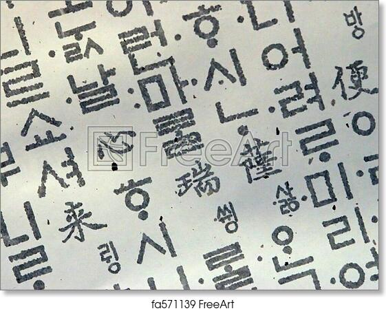 cdaa99ce6 Traditional Korean paper (hangul language). The FreeArt logo watermark will  not appear on your artwork