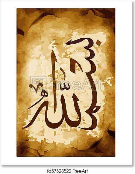 Islamic calligraphy with the name of Allah.