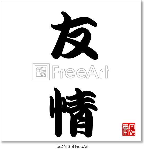 Free Art Print Of Japanese Calligraphy Yuujou Friendship A Form