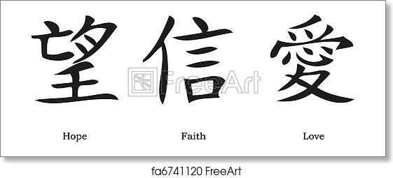 Free Art Print Of Chinese Symbols Chinese Symbols For Love Hope