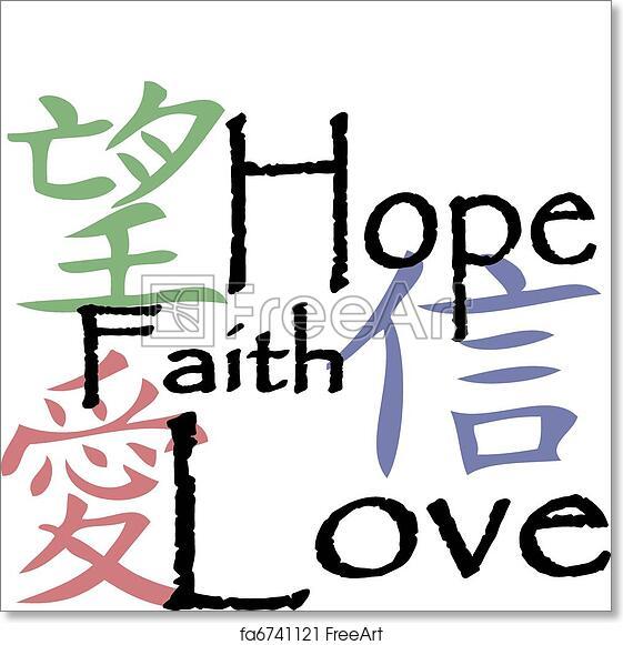 Free Art Print Of Chinese Symbols Chinese Symbols For Hope Faith
