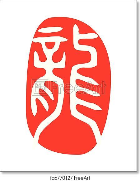 Free art print of Chinese zodiac, dragon
