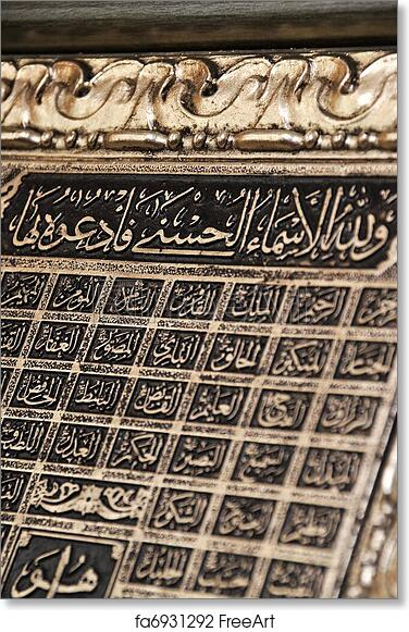 picture relating to Free Printable Names of God identified as Totally free artwork print of Names of God inside of the Quran
