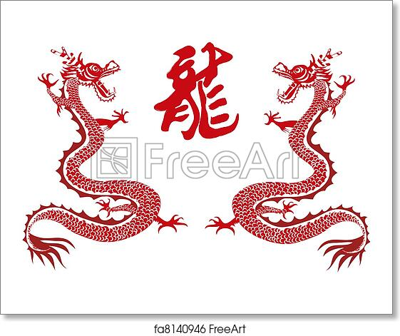 Free Art Print Of Chinese Dragon Year Chinese Dragon And Chinese